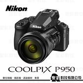 Nikon COOLPIX P950 83X光學變焦 類單眼相機 【國祥公司貨】*上網登錄送好禮 (至2021/3/31止)