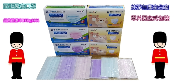 A~ttention立正(一次3盒 單盒350元) 雙鋼印► 麗正醫療級平面型口罩 單片獨立式包裝 成人款 兒童款