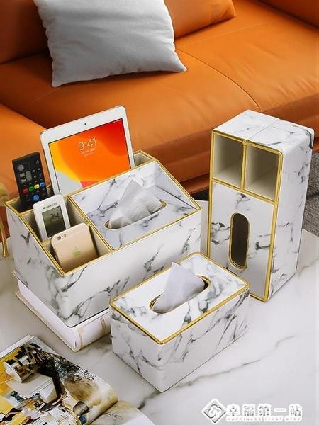 紙巾盒系列 紙巾抽紙盒家用客廳創意遙控器收納盒茶幾高檔輕奢多功能網紅桌面 幸福第一站