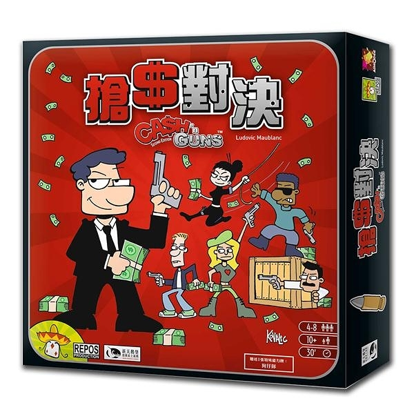 搶錢對決 Cash'n Guns【新天鵝堡桌遊】