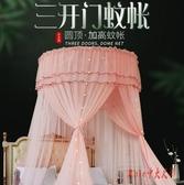 蚊帳 吊頂紋賬吸頂圓頂蚊帳公主風雙人家用蚊帳1.5m1.8m2米床免安裝 【rose中大尺碼】