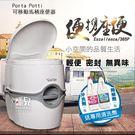【飛兒】送降解劑/沖洗劑!Porta Potti 可移動 馬桶 座便器 Excellence/565P 可攜 行動 77