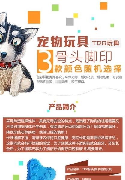 【狐狸跑跑】寵物用品狗狗玩具橡膠球大型犬金毛磨牙 TPR狗骨頭WJ007200