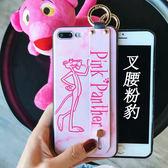 iPhone 7 Plus 粉紅豹 卡通殼 手腕帶 手機殼 防摔 保護矽膠全包軟殼女款 腕帶支架保護殼 iPhone7