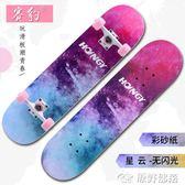 滑板 四輪滑板初學者成人兒童男孩女生青少年劃板專業雙翹夜光滑板車 原野部落