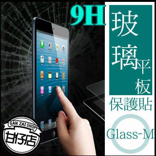 鋼化玻璃保護膜 Tab Pro8.4 Zen Pad8.0 Tab2 7.0 ZENPAD 10 Tab3 8.0 Z3平板 螢幕保護貼 前膜 保護膜