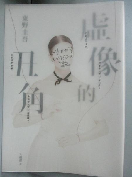 【書寶二手書T9/翻譯小說_FUU】虛像的丑角_Akira Higashino