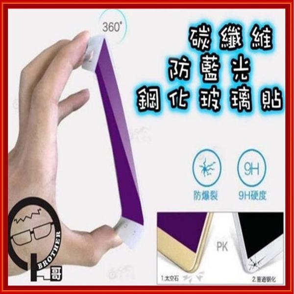【實拍測試+摔給你看】A110 藍光 碳纖維 IPHONE 12 SE2/XS IPHONE7 i7 8 Plus 保護貼 玻璃貼