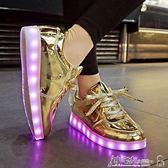 充電發光鞋男女演出熒光鞋夜光休閒鞋七彩燈情侶街舞大童鬼步舞鞋 小宅女