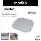 美國Modko〔落沙墊,灰色〕