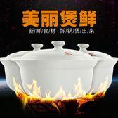 砂鍋陶瓷砂鍋煲湯熬粥燉鍋燉湯瓷煲土鍋2件套裝陶瓷鍋 交換禮物