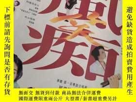 二手書博民逛書店罕見T27周華健蘇慧倫彩頁唱片廣告Y284890