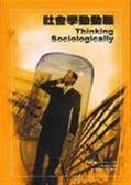 (二手書)社會學動動腦