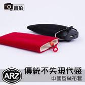中國風絨布套 3C收納袋 手機/iPod Touch/MP4/行動電源/老人機 保護套 保護袋 收納套 防護套 ARZ