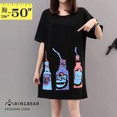 長版上衣--韓版舒適趣味飲料印花寬鬆修身百搭圓領短袖長上衣(黑L-3L)-U527眼圈熊中大尺碼