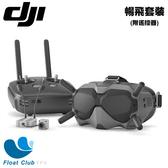 DJI FPV 暢飛套裝 (美國/日本) 數位圖傳系統套裝 附遙控器 (運費另計)
