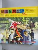 【書寶二手書T3/少年童書_XCW】日本時代(上)-日本資本家的天堂_何仁傑、鄭丞鈞