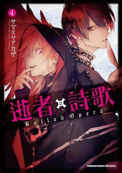 逝者╳詩歌 Ballad Opera(4)