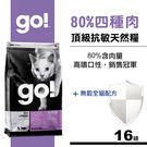 【SofyDOG】Go! 80%四種肉無...