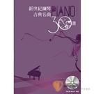 樂譜/鋼琴譜 ►新世紀鋼琴古典名曲30選(五線譜版)