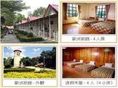 走馬瀨農場 草原別墅或歐式旅館四人房住宿券(早餐+門票)
