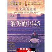 【停看聽音響唱片】【DVD】 消失的1945