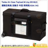 Tenba Air Case Topload M Ltg AW-MLC 運輸空氣箱 含輪子 中型 燈箱 634-142