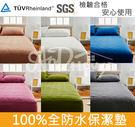 AnD House 專業級全防水保潔墊-MIT台灣製(雙人床包枕套三件組/可包覆28公分床墊)-6色任選