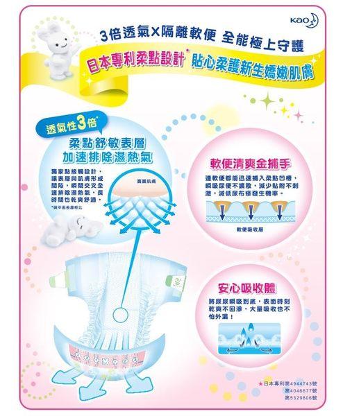 【佳兒園婦幼館】Merries 花王妙而舒  金緻柔點透氣紙尿褲 S (54片x4包)-日本原裝進口