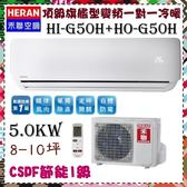 CSPF分級R410省電一級【HERAN禾聯】 8-10坪 5.0KW頂級旗艦變頻一對一冷暖型 《HI-G50H/HO-G50H》