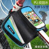 自行車包山地車馬鞍包上管包前梁包騎行裝備單車配件觸摸屏手機包 QG5936『樂愛居家館』