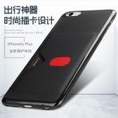 IPhone 6 6S Plus 全包軟邊手機套 防摔保護套 插卡手機殼 保護殼 防摔后殼 防摔后蓋 蘋果6 i6