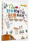 12堂動手就會畫的創意美術課:超爆笑的校園漫畫×超好玩的繪畫練習×超吸睛的創意手