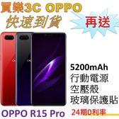 OPPO R15 Pro 雙卡手機,送 5200mAh行動電源+空壓殼+玻璃保護貼,24期0利率,神腦代理