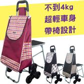 【LASSLEY】帶椅會爬樓梯的購物車|菜籃車(買菜車 環保袋 爬梯 三輪 附椅 座椅 椅子)