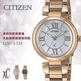 CITIZEN ES5013-53A xC 光動能電波女錶 熱賣中!