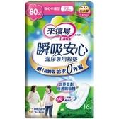 來復易 清爽棉墊輕微漏尿專用-中量型 (16片/ 12包) 日本製【杏一】