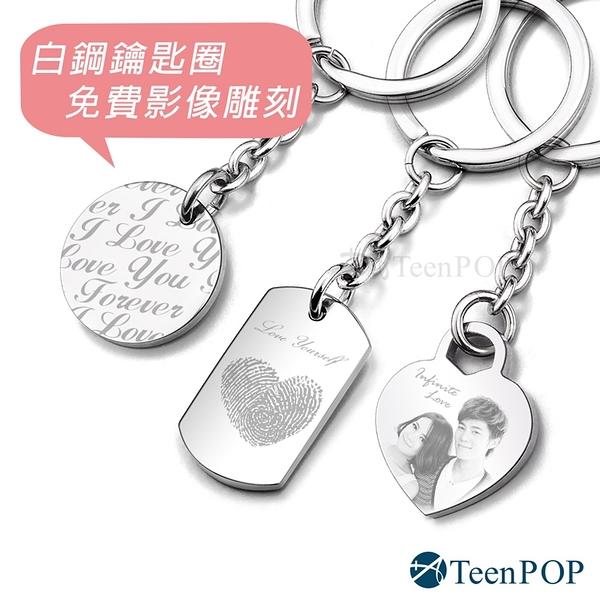 客製鑰匙圈 ATeenPOP 白鋼刻字吊牌 星星愛心軍牌 刻照片 情侶對飾 送兩面刻字 單個價格