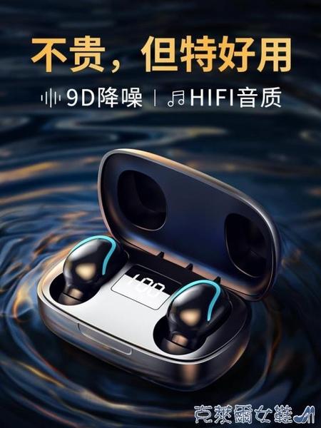 藍芽耳機 真無線藍牙耳機單雙耳微小型隱形入耳式無線觸控運動跑步迷你超長待機 快速出貨