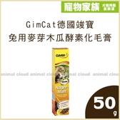 寵物家族-德國竣寶GIMPET-兔用麥芽木瓜酵素化毛膏50g
