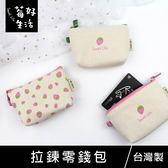 珠友 BE-00012 草莓拉鍊零錢包/收納袋/零錢袋/隨身小包-莓好生活