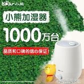 小熊加濕器家用靜音空調房臥室內孕婦嬰兒空氣小型香薰凈化大霧量 安妮塔小鋪