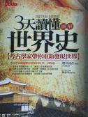 【書寶二手書T1/歷史_XCG】3天讀懂世界史:考古學家帶你重新發現世界_洪玉樹, 櫻井清彥