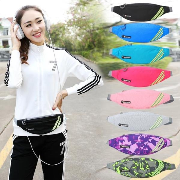 運動腰包 戶外腰包跑步手機男女運動多功能旅游超輕好康新品時尚小包