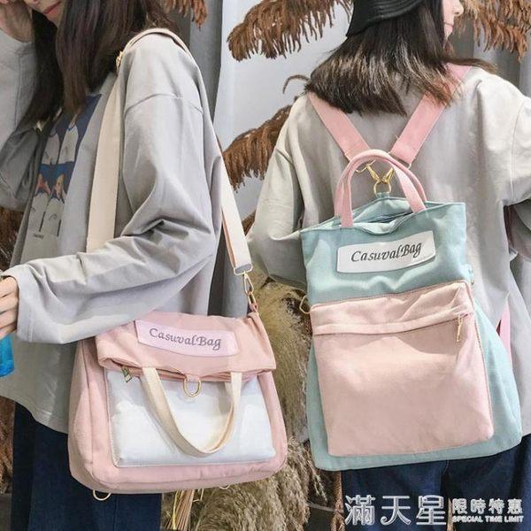 ins個性慵懶風 港味帆布包多用雙肩包女斜背包學生韓版書包女單肩 滿天星