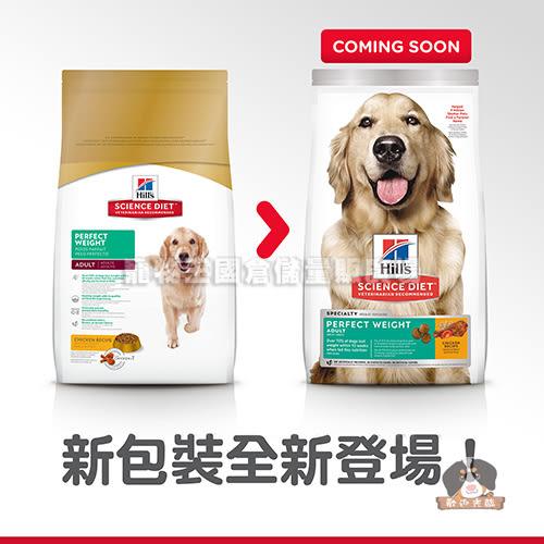 【寵物王國】希爾思-成犬完美體重(雞肉特調食譜)-15磅(6.8kg)