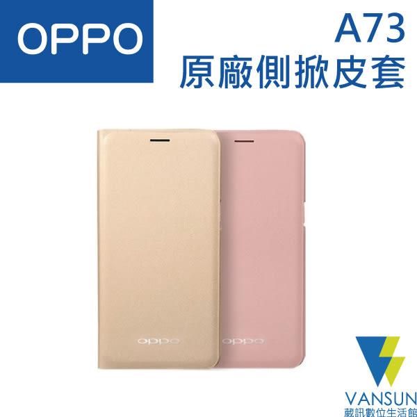 OPPO A73 原廠側掀皮套【葳訊數位生活館】