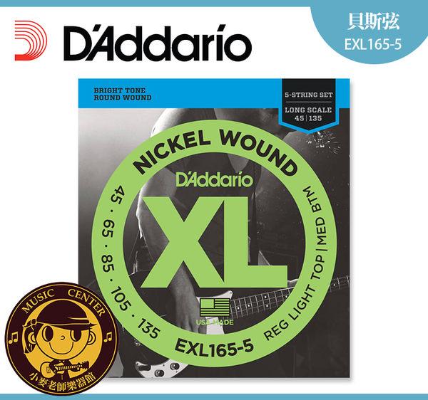 【小麥老師樂器館】 達達里奧 DAddario EXL165-5【Q9】五弦 貝斯弦 BASS弦