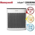 Honeywell InSightTM 空氣清淨機 HPA5150WTW 送加強型活性碳濾網4片