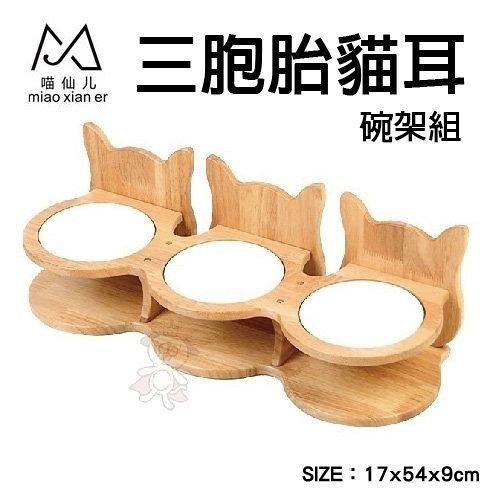 『寵喵樂旗艦店』喵仙兒 FD.Cattery 三胞胎貓耳 松木碗木質較好方便清洗